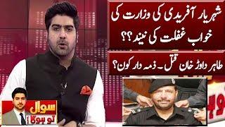 Shahryar Afridi Responsible for Tahir Dawar Qatal? | Sawal To Hoga | Neo News