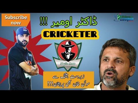 New Talent Found In Dealers Cricket League Pakistan!!! Dr Umair Impresses Moin Khan!