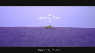 IQ  - WIND (Official Kpop Beautiful music video)