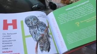 1 сентября первоклассники получат в подарок издание о редких животных и растениях региона