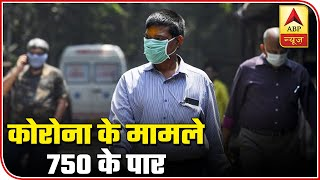 Number Of Coronavirus Positive Cases Cross 750 Mark In India | Super 40 | ABP News