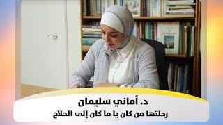 د. أماني سليمان .. رحلتها من كان يا ما كان إلى الحلاج