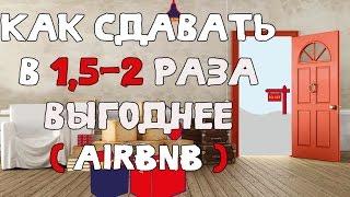 видео Полезные советы по аренде квартир в Airbnb