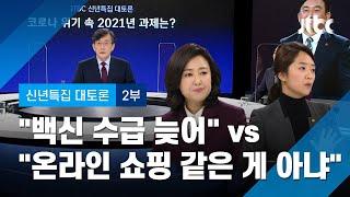 """[2021 신년토론] """"수급 대응 늦었다"""" vs """"이미 확보돼 있지 않나""""…백신 놓고 '격론' / JTBC News"""