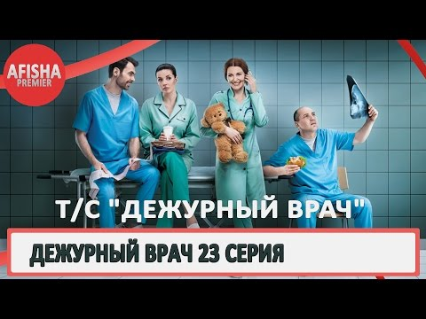 Дежурный врач (дата выхода)