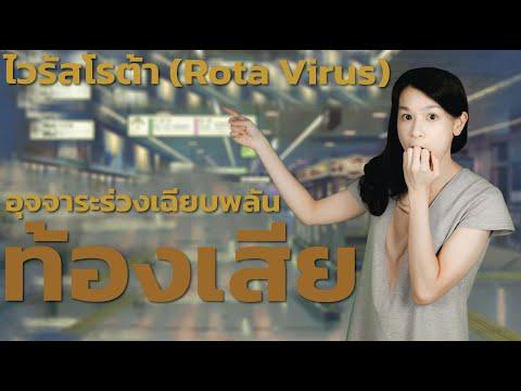 ไวรัสโรต้าในเด็ก ทำให้เกิดอาการ อุจจาระร่วงเฉียบพลัน ท้องเสีย อาเจียน ไข้สูง Rota Virus in Thailand