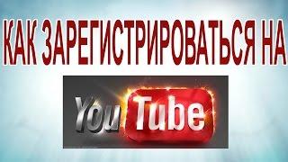 Как зарегистрироваться на YouTube 2014