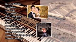 เจ็บแค่ไหนก็ยังรักอยู่ (ฟิล์ม บงกช) เปียโน