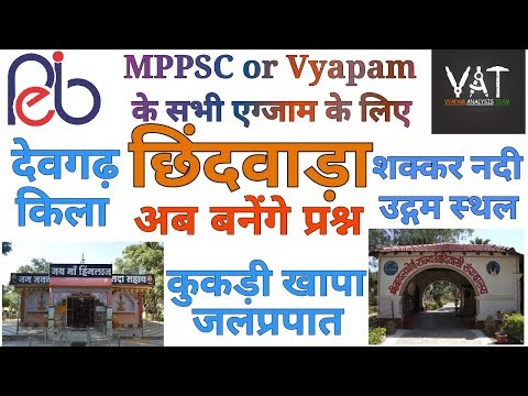 Chindwara | MP GK District Wise | MP Jail Prahari, MP Sub Engineer, Samvida, MP SI, Constable, MPPSC