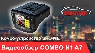 SHO-ME Combo N1 A7 (GPS/Glonass) - полный видеообзор