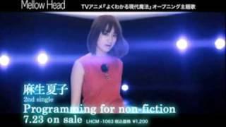 麻生夏子/ Programming for non-fiction 90s CM ver. よくわかる現代魔法 検索動画 7