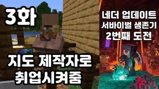 마인크래프트] 1.16 네더 정식 업데이트! 서바이벌 …