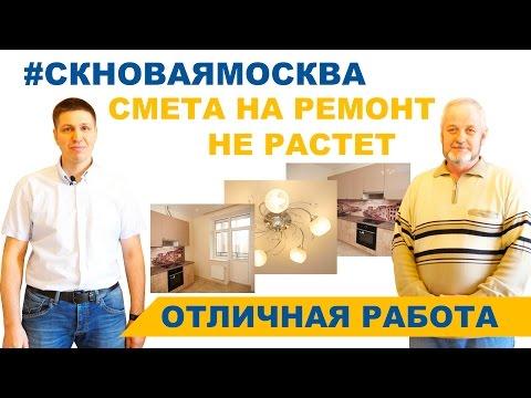 Отделка квартир в новостройке, цены на отделочные работы в