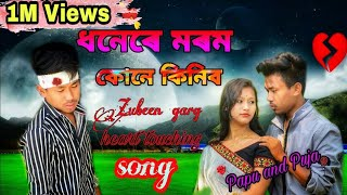 Download lagu Dhonere morom kune kinibo by zubeen garg// Assamese bihu song // cover