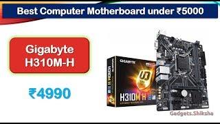 Socket 1151 Chipset H310 Intel Motherboard under 5000 Rupees Gigabyte H310M-H
