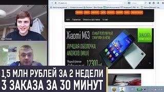 Как заработать на машину дороже 1 миллиона рублей? Цель на 3 месяца достигнута.