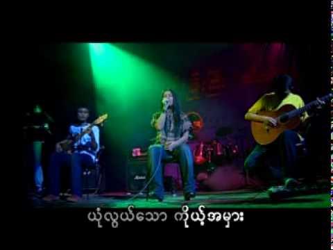 Sung Thin Par - တကယ္ေနာက္ဆံုးမွာ - The Trees Band