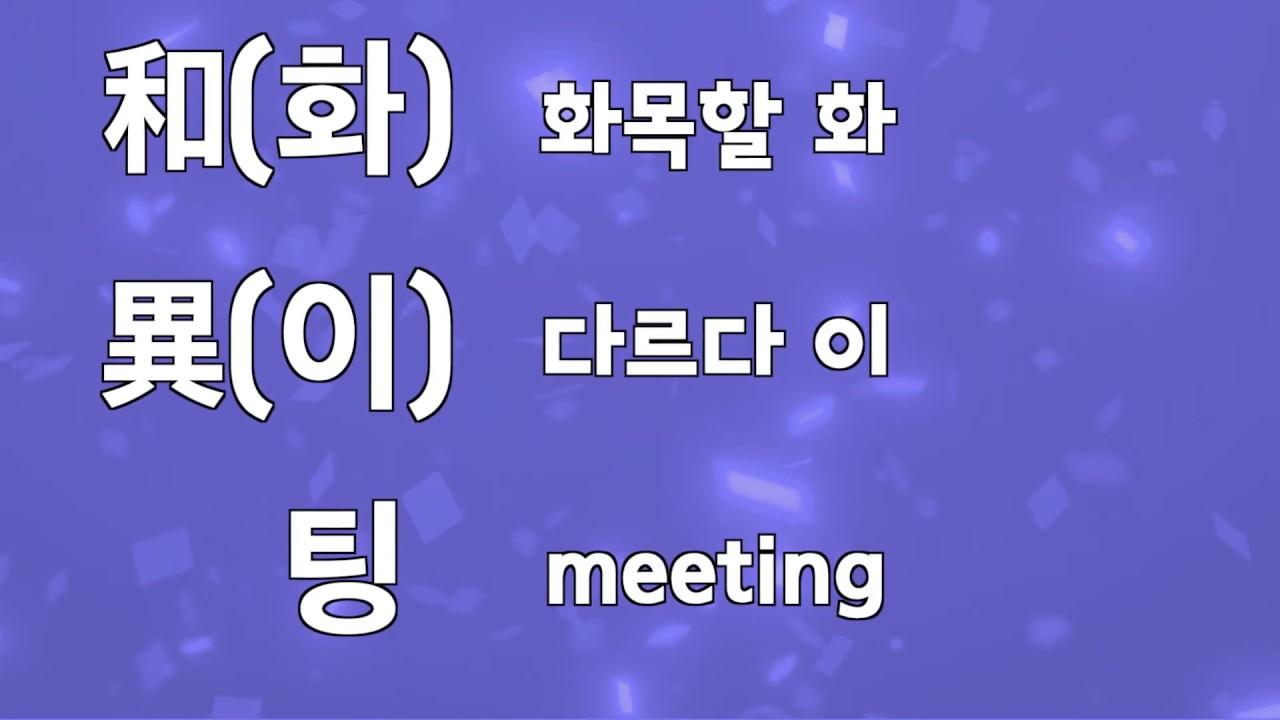 화이팅 일산병원 2019 초대영상