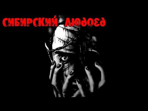 Сибирский - Людоед