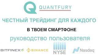 quantfury - руководство пользователя. Пополнение счета, вывод средств, открытие сделок, выбор актива