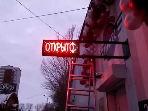 """Динамическая табличка """"Открыто"""""""