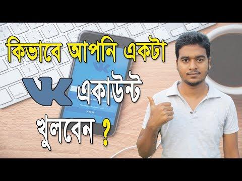 How To Create VK.com Accounts   Step by Step   Bangla Tutorial