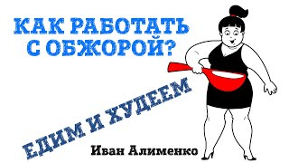 Как работать с обжорами. Иван Алименко. Москва. Конференция похудологов. 28.11.18