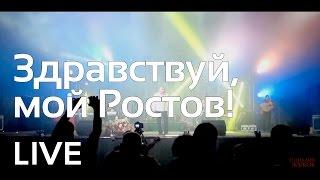 Геннадий Жуков - Здравствуй, мой Ростов! (live)