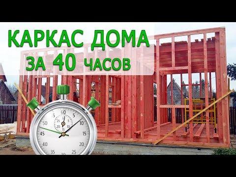 Строительство каркаса дома за 5 дней