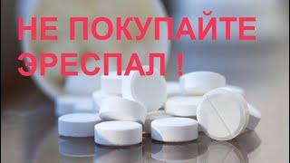 видео: Эреспал запретили? Чем опасен фенспирид?