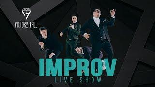 "Шоу импровизации ""Improv live show"" в Victory Concert Hall!"