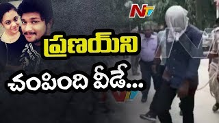 Pranay Demise Case, Accused Sharma arrested by Police | NTV