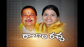 టీడీపీలో గ్రూప్ తగాదా   Kala Venkata Rao Vs Pratibha Bharati in Rajam   Srikakulam Dist   CVR News