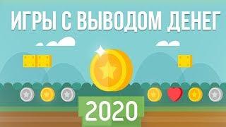 ЛУЧШИЕ ИГРЫ С ВЫВОДОМ ДЕНЕГ. Игры с выводом реальных денег. ЗАРАБОТОК НА ИГРАХ БЕЗ ВЛОЖЕНИЙ (2020)