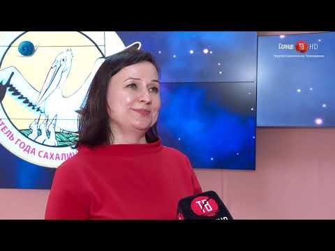 Солнце ТВ  Региональный этап конкурса «Учитель года 2019» стартовал в Южно Сахалинске