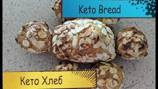 Кето хлеб Рецепт в описании к видео Keto Bread
