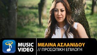 melina Aslanidou клипы