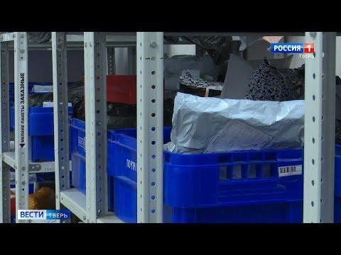 Отделения Почты России в Тверской области перестали принимать посылки в ряд стран