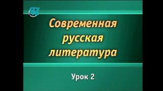 Русская литература. Урок 2. Скитальцы русской истории: Владимир Личутин
