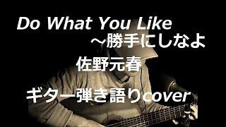 佐野元春さんの「Do What You Like~勝手にしなよ」 を歌ってみました・...