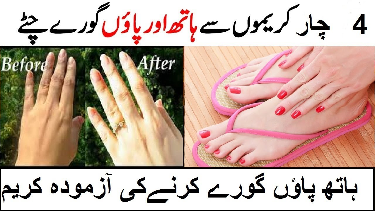Beauty Tips:Winter Cream Get Soft And Clean ur hand and foot - YouTube