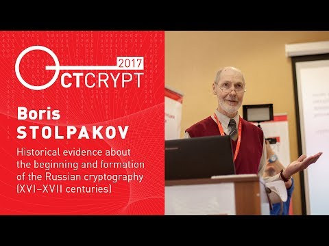 CTCrypt 2017 – On the beginning and formation of Russian cryptography (Boris Stolpakov)
