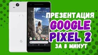 Презентация Google Pixel 2/2 XL, Pixelbook за 8 минут на русском