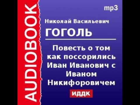 2000041 Аудиокнига. Гоголь