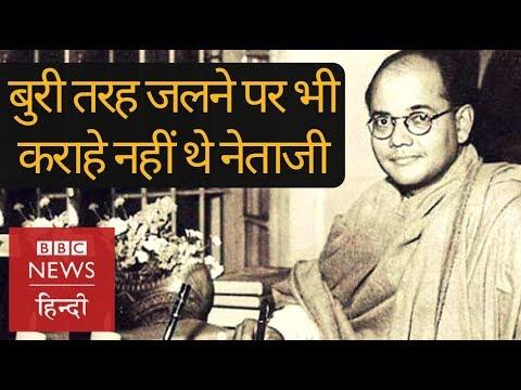Netaji Subhash Chandra Bose: Life of a Warrior (BBC Hindi)