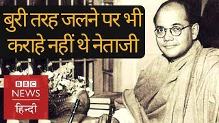 Netaji Subhash Chandra Bose: Life of a Warrior (BBC Hindi)