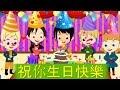 祝你生日快樂 | Happy Birthday to You in Chinese | Mandarin Kids Song with Lyrics | 童谣 | 歡樂童謠-小毛驢