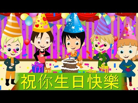 祝你生日快樂 | Happy Birthday to You in Chinese | Mandarin Kids Song with Lyrics | 童谣 | 歡樂童謠-小毛驢