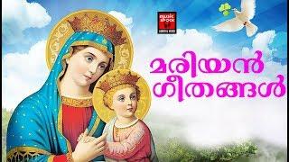 Mariyan Geethangal # Christian Devotional Songs Malayalam 2018 # Mary Matha Songs