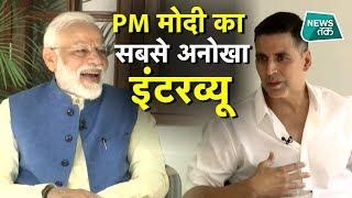 पत्रकार नहीं, अक्षय कुमार को दिया पीएम मोदी ने इंटरव्यू EXCLUSIVE News Tak